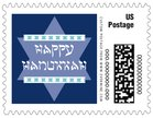 Shalom small postage stamps