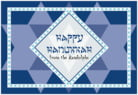 Shalom holiday labels